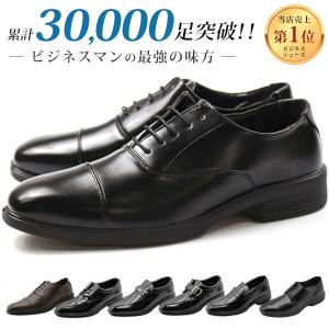 ビジネス シューズ メンズ 革靴 紳士靴 幅広 3E 軽量|kutsu-nishimura