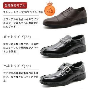 ビジネス シューズ メンズ 革靴 紳士靴 幅広 3E 軽量|kutsu-nishimura|12