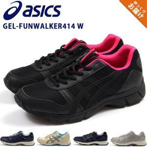 アシックス ゲルファンウォーカー スニーカー レディース 靴 ウォーキング asics GEL FU...