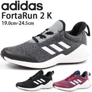 アディダス スニーカー 子供 キッズ ジュニア ローカット adidas FortaRun 2 K F97644 AH2619 F97645|kutsu-nishimura