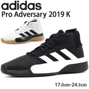 アディダス スニーカー 子供 キッズ ジュニア レディース ミドル adidas Pro Adversary 2019 K BB9123 BB9124|kutsu-nishimura