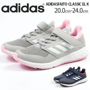 アディダス スニーカー レディース 子供 キッズ ジュニア 靴 女性 ローカット adidas ADIDASFAITO CLASSIC EL K|kutsu-nishimura