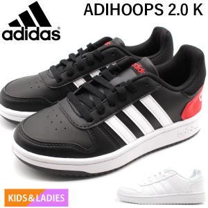 アディダス スニーカー 子供 キッズ ジュニア レディース 靴 男の子 女の子 女性 ローカット 通学 adidas ADIHOOPS 2.0 K|kutsu-nishimura