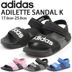 アディダス サンダル キッズ ジュニア レディース 靴 男の子 女の子 女性 シャワー adidas ADILETTE SANDAL K|kutsu-nishimura