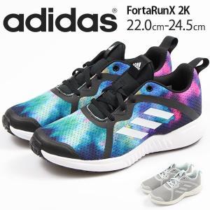 アディダス スニーカー レディース キッズ ジュニア 靴 女性 子供 女の子 ローカット 快適 軽量 adidas FortaRun X 2 K|kutsu-nishimura