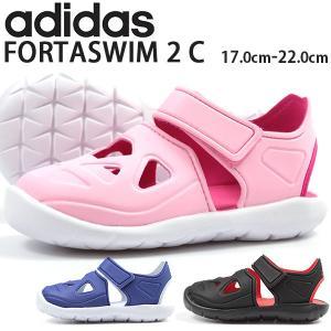 アディダス サンダル 子供 キッズ ジュニア 靴 男の子 女の子 スポーツ 海 プール 水遊び 夏 通気性 adidas FORTASWIM 2 C|kutsu-nishimura