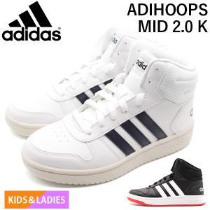 アディダス スニーカー キッズ ジュニア ハイカット 靴 白 黒 おしゃれ 子供 男性 女性 adidas ADIHOOPS MID 2.0 K...