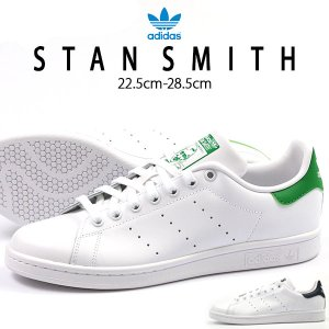 ・幅広い世代に不動の人気。定番モデル「STAN SMITH」 ・シンプルなホワイトベースにベーシック...