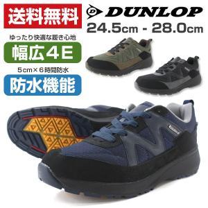 ダンロップ スニーカー メンズ ローカット 黒 防水 幅広 4E DUNLOP AF004 kutsu-nishimura