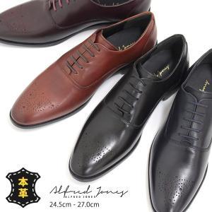 ビジネス シューズ メンズ アルフレッド ジョーンズ 靴 革靴 紳士靴 天然皮革 内羽根式 メダリオン ALFRED JONES AJ-2207 5営業日以内に発送|kutsu-nishimura
