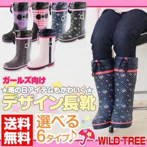レインブーツ 子供 キッズ ジュニア 長靴 WILDTREE AK-145/AK-146/AK-147|kutsu-nishimura
