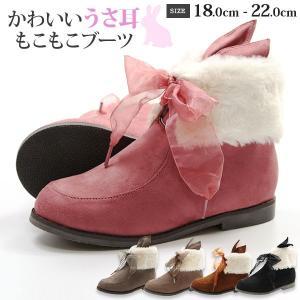 ブーツ 子供 キッズ ジュニア 女の子 ピンク かわいい 女子 グレー オーク キャメル ブラック 仮装 うさ耳 もこもこ アニマル オーガンジー フェイクムートン|kutsu-nishimura