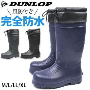 レイン ブーツ メンズ 男性 スノー 靴 長靴 完全防水 幅広 ワイズ 3E 相当 風防 洗車 農作業 ダンロップ DUNLOP BG801 kutsu-nishimura
