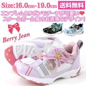 スニーカー ローカット 子供 キッズ ジュニア 靴 BERRY JEAN BJ-717