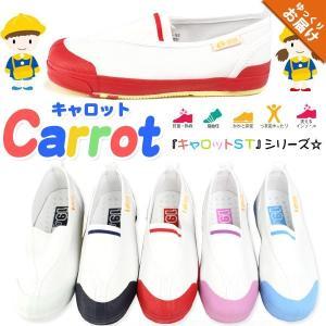5営業日以内に発送 Carrot ST12 キャロット キッズ ジュニア スクール シューズ|kutsu-nishimura