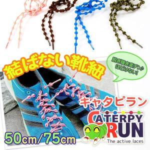 CATERPY RUN キャタピラン 結ばない靴紐 50cm 75cm 男女兼用 スニーカー ひも ...