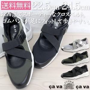 スニーカー スリッポン レディース 靴 cava cava 4020027|kutsu-nishimura