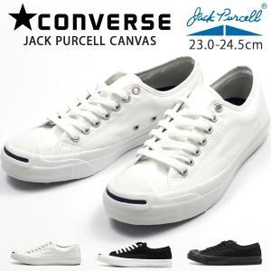 スニーカー ローカット レディース メンズ 靴 CONVERSE JACK PURCELL CANVAS コンバース ジャックパーセル|kutsu-nishimura