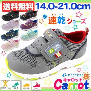 スニーカー ローカット 子供 キッズ ジュニア 靴 MOONSTAR Carrot CR C2175...