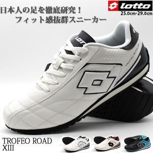スニーカー メンズ 靴 男性 ローカット 軽量設計 軽い スポーツ 運動 ロット LOTTO TROFEO ROAD 13 CS7068|kutsu-nishimura