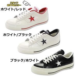 コンバース ワンスター スニーカー メンズ ローカット 黒 白 お洒落 シンプル CONVERSE ONE STAR J|kutsu-nishimura|02