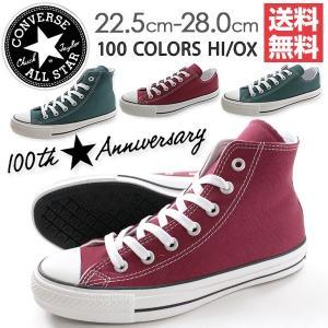 コンバース オールスター スニーカー メンズ レディース ハイカット ローカット 100周年記念モデル キャンバス リアクト CONVERSE ALL STAR 100 COLORS HI/OX kutsu-nishimura