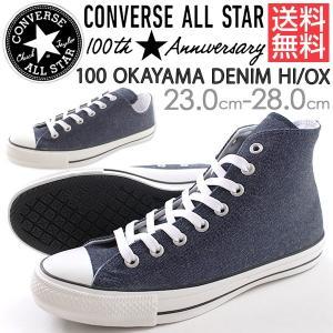 コンバース オールスター スニーカー メンズ レディース ハイカット ローカット 100周年記念 おしゃれ デニム 岡山 CONVERSE ALL STAR 100 OKAYAMA DENIM HI/OX|kutsu-nishimura