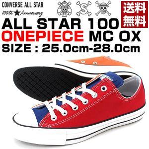コンバース オールスター スニーカー メンズ ローカット ワンピース ルフィ キャラクター 100周年 防滑 低反発 CONVERSE ALL STAR 100 ONEPIECE MC OX|kutsu-nishimura
