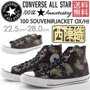 コンバース オールスター スニーカー メンズ レディース ハイカット ローカット 100周年記念 スカジャン 西陣織 虎 CONVERSE ALL STAR 100 SOUVENIRJACKET OX/HI|kutsu-nishimura