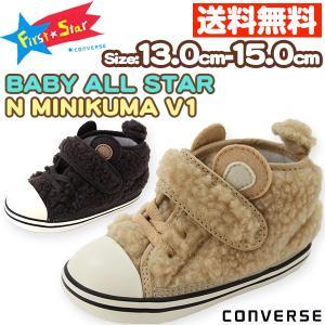コンバース オールスター スニーカー 子供 キッズ ベビー ローカット くま おしゃれ ベルクロ ボア 赤ちゃん あんよ CONVERSE BABY ALL STAR N MINIKUMA V-1|kutsu-nishimura