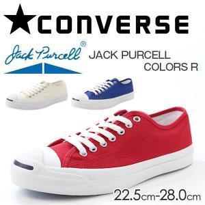 コンバース ジャックパーセル スニーカー メンズ レディース ローカット 白 赤 青 シンプル おしゃれ かわいい CONVERSE JACK PURCELL COLORS R|kutsu-nishimura
