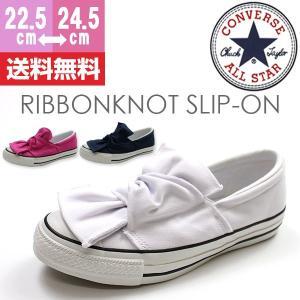 スニーカー レディース コンバース オールスター スリッポン 人気ブランド おしゃれ リボン かわいい  CONVERSE ALL STAR RIBBONKNOT SLIP-ON|kutsu-nishimura
