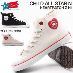 コンバース チャイルド オールスター スニーカー キッズ 靴 CONVERSE CHILD ALL STAR N HEARTPATCH Z HI|kutsu-nishimura
