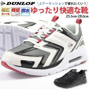 スニーカー メンズ 靴 男性 ローカット 幅広設計 4E ワイズ ゆったり 軽量設計 軽い 厚底 ダンロップ DUNLOP DA616 kutsu-nishimura