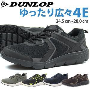 スニーカー メンズ 靴 男性 ローカット ダンロップ ワイズ 4E 軽量設計 軽い 歩きやすい 広々 ゆったり コンフォート ランニング 快適 疲れない DUNLOP DC150 kutsu-nishimura