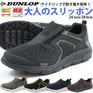 スニーカー メンズ ダンロップ ローカット 軽量設計 軽い 歩きやすい 幅広設計 4E 広々 ゆったり サイドジップ ジッパー 履きやすい スポーツ DUNLOP DC151|kutsu-nishimura