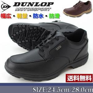 ダンロップ スニーカー メンズ ローカット 計量 黒 防水 幅広 サイドジップ 防滑 4E 滑りにくい ふかふか DUNLOP DC942 kutsu-nishimura