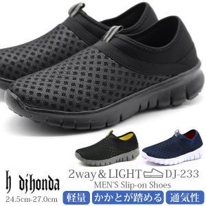 スニーカー メンズ 靴 スリッポン 軽い 軽量 黒 ブラック 幅広 3E かかとが踏める DJ honda DJ-233|kutsu-nishimura