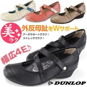 DUNLOP DF016 レディース コンフォート パンプス|kutsu-nishimura
