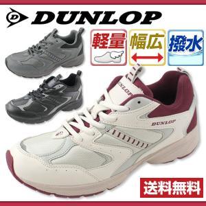 スニーカー ローカット レディース 靴 DUNLOP DM221 ダンロップ kutsu-nishimura