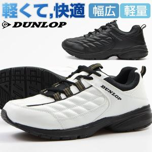 スニーカー メンズ 靴 黒 白 ブラック ホワイト 軽量 軽い 幅広 ウォーキング ダンロップ DUNLOP DM246|kutsu-nishimura
