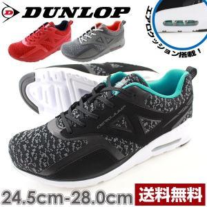 ダンロップ スニーカー メンズ ローカット 大きいサイズ 屈曲性 スポーツ ランニング 運動 エアロジャンプ 幅広設計 3E 広い ゆったり DUNLOP DA612 kutsu-nishimura