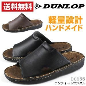DUNLOP DCS55 メンズ コンフォートサンダル...