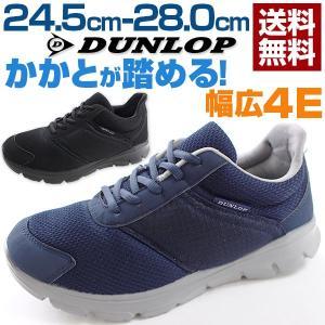 ダンロップ スニーカー メンズ ローカット 黒 シンプル 軽量 シニア 通気性 屈曲性 クッション性 幅広4E ランニング スポーツ かかと踏める DUNLOP RF017 kutsu-nishimura
