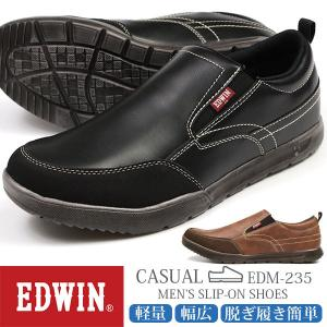 スニーカー メンズ 靴 スリッポン 黒 ブラック ブラウン 軽量 軽い 疲れない 幅広 ワイズ 4E エドウィン EDWIN EDM-235|kutsu-nishimura