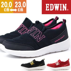 スニーカー 子供 キッズ ジュニア エドウィン スリッポン 軽量 快適 脱ぎ履きしやすい EDWIN EDW-3553|kutsu-nishimura