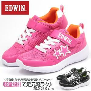 スニーカー 子供 キッズ ジュニア 女の子 エドウィン ローカット 靴 軽量 軽い 通学 学校 運動会 子ども EDWIN EDW-3554|kutsu-nishimura