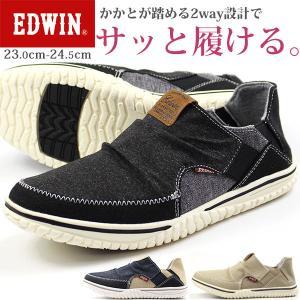 スニーカー レディース エドウィン スリッポン 靴 かかとが踏める 2way 軽量 軽い クッション おしゃれ EDWIN EDW-4535|靴のニシムラ PayPayモール店