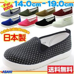 アサヒ スニーカー スリッポン 上履き シンプル かわいい 黒 白 子供 キッズ ジュニア 靴 ASAHI 01K|kutsu-nishimura