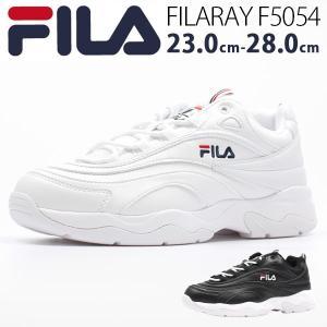 フィラ スニーカー メンズ レディース ローカット ダッド シューズ ボリューム おしゃれ シンプル FILA FILARAY F5054 kutsu-nishimura